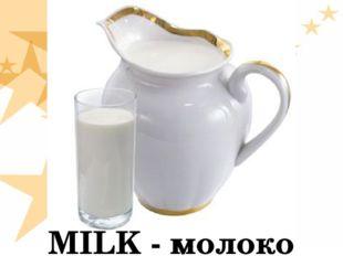 MILK - молоко