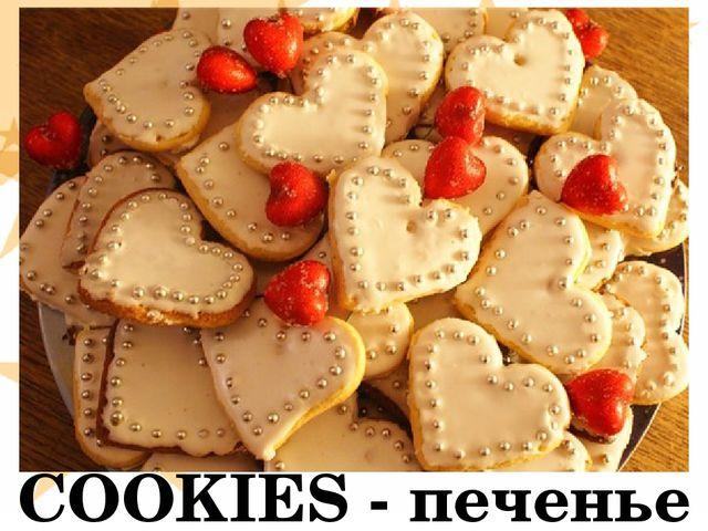 COOKIES - печенье