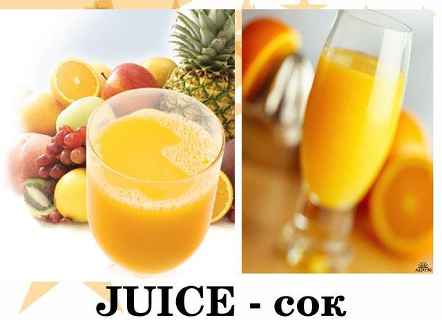 JUICE - сок