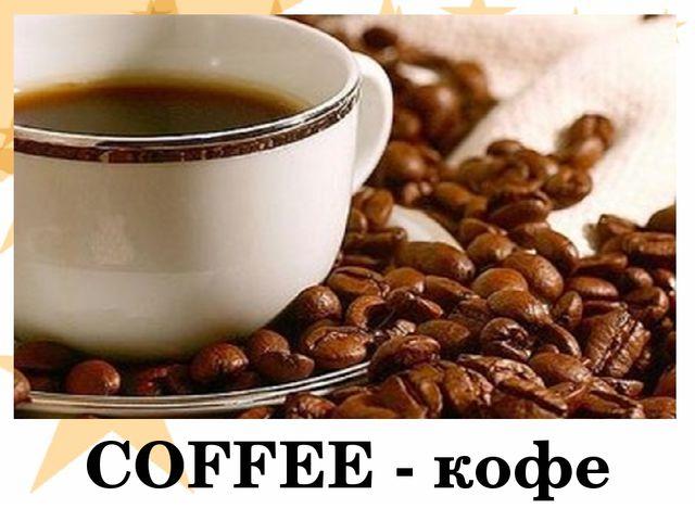 COFFEE - кофе
