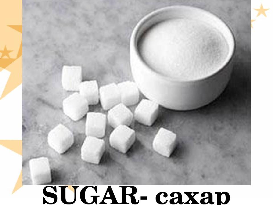 SUGAR- сахар