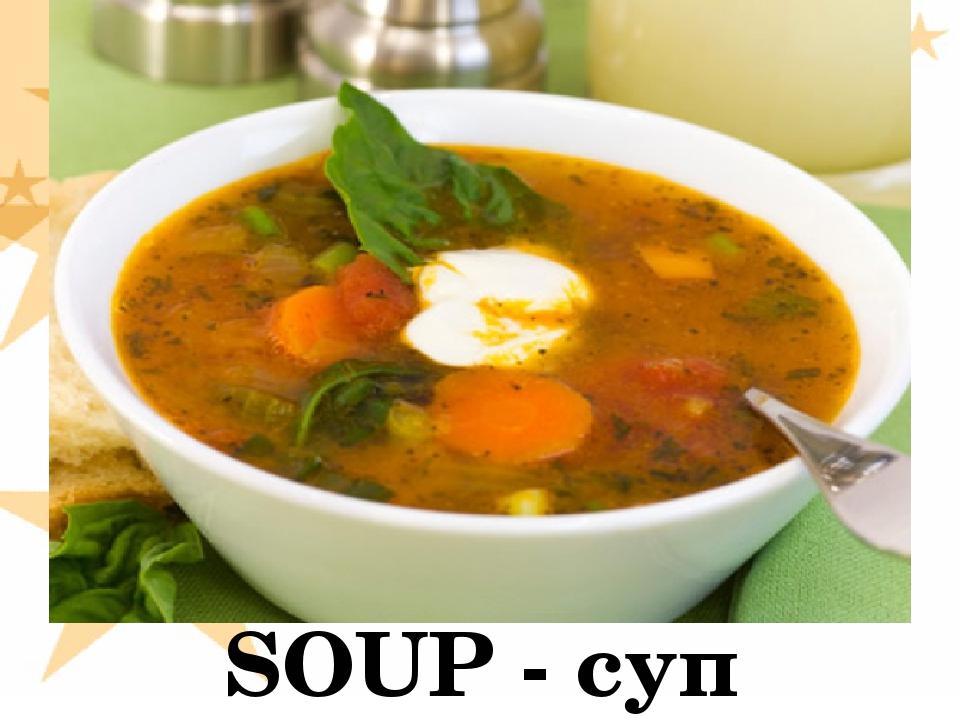 SOUP - суп