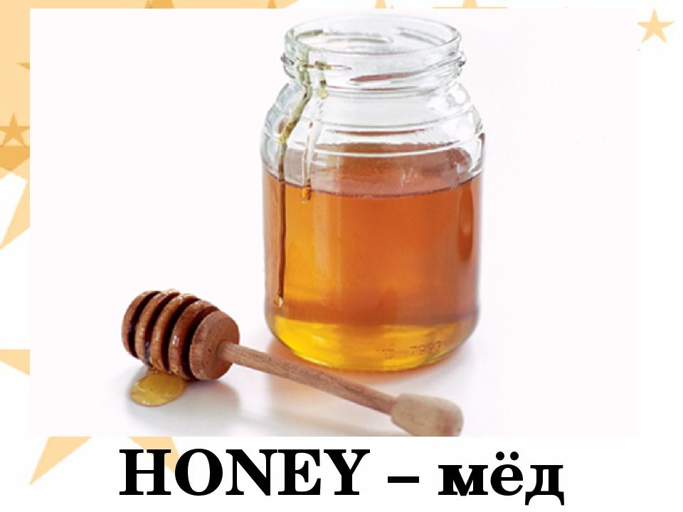 HONEY – мёд