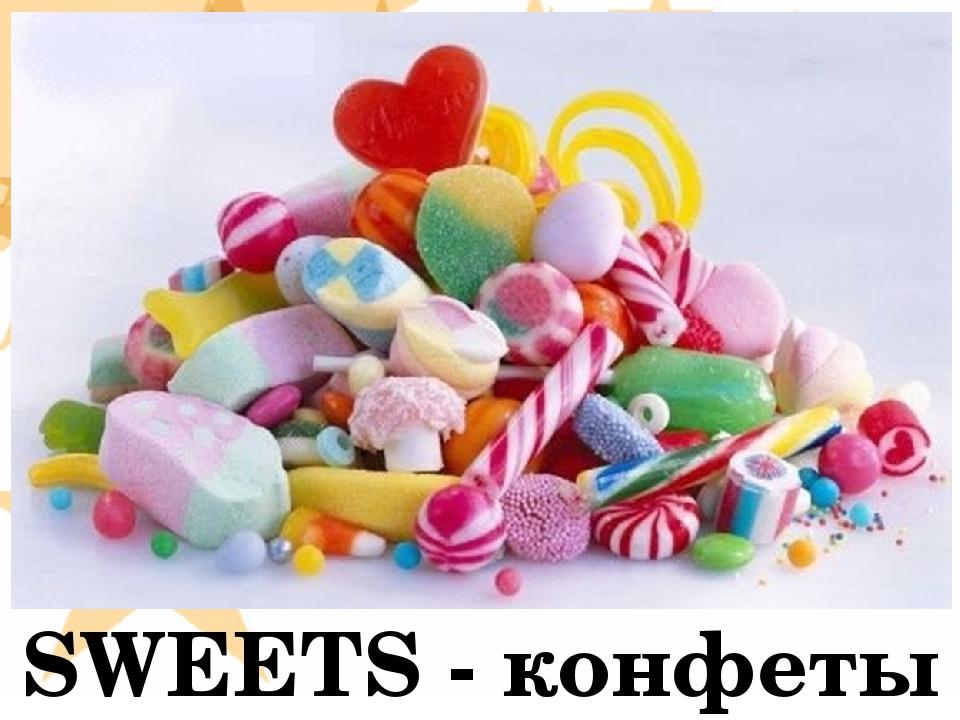 SWEETS - конфеты