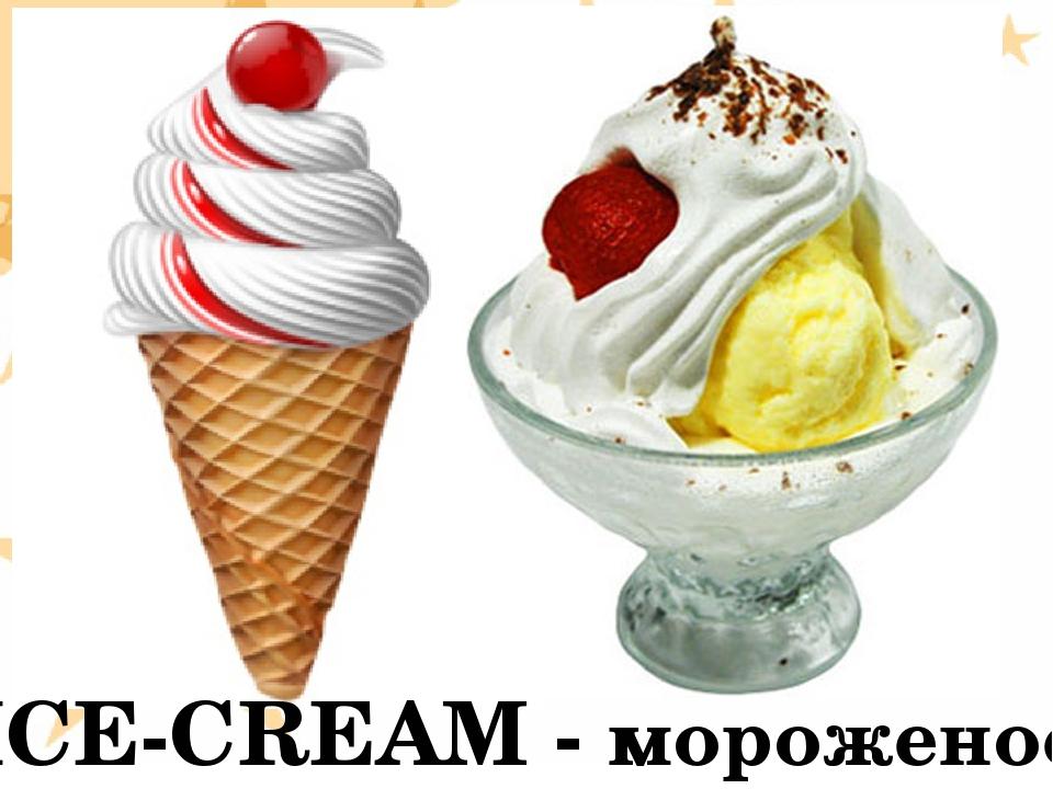 ICE-CREAM - мороженое