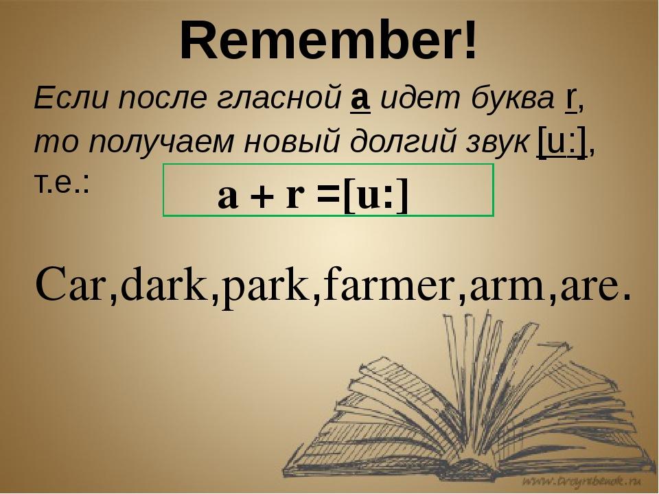 Remember! Если после гласной а идет буква r, то получаем новый долгий звук [u...