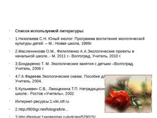 Список используемой литературы: 1.Николаева С.Н. Юный эколог: Программа восп