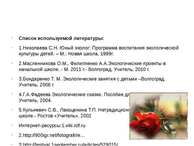 Список используемой литературы: 1.Николаева С.Н. Юный эколог: Программа восп...