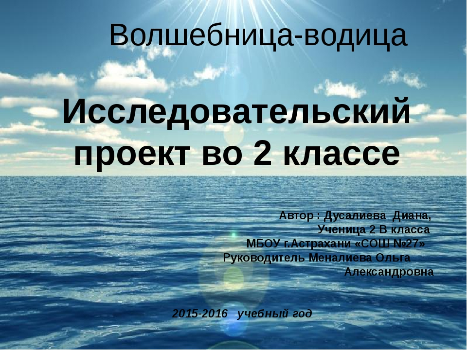 Волшебница-водица. Волшебница-водица Автор : Дусалиева Диана, Ученица 2 В кла...