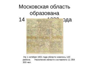 Московская область образована 14 января 1929 года На 1 октября 1931 года обла