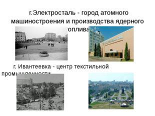 г.Электросталь - город атомного машиностроения и производства ядерного топли