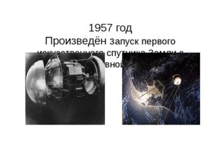 1957 год Произведён запуск первого искусственного спутника Земли с подмосков