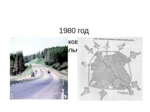 1980 год Строится Московская кольцевая автомобильная дорога