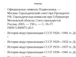 Литература Официальные символы Подмосковья.— Москва: Геральдический совет пр
