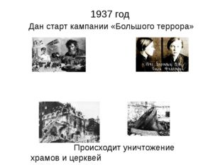 1937 год Дан старт кампании «Большого террора» Происходит уничтожение храмов