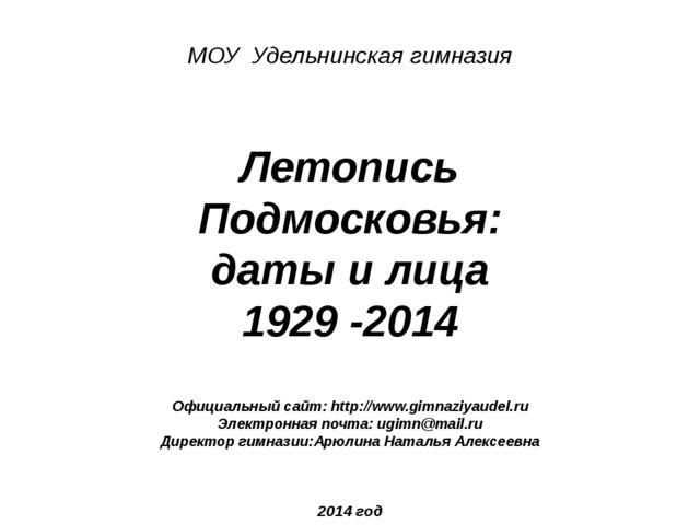 МОУ Удельнинская гимназия Летопись Подмосковья: даты и лица 1929 -2014 Официа...