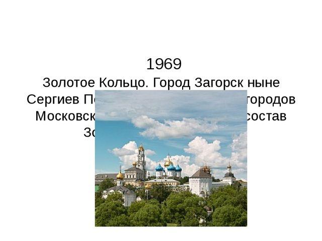 1969 Золотое Кольцо. Город Загорск ныне Сергиев Посад, единственный из город...
