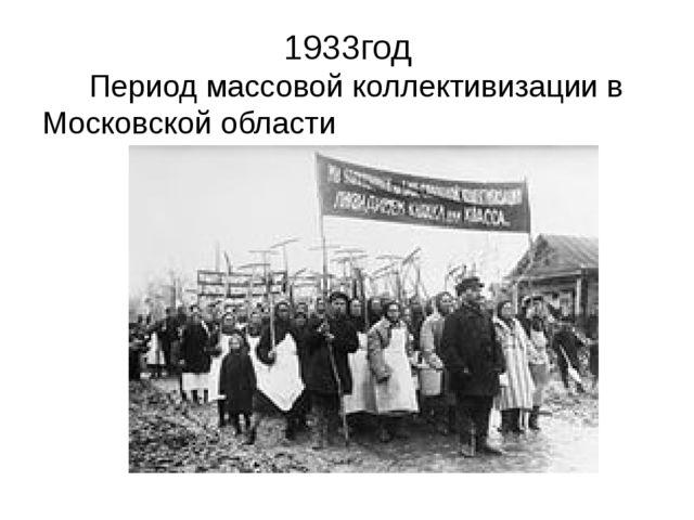 1933год Период массовой коллективизации в Московской области
