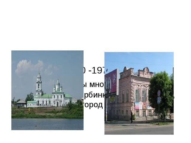 1970 -1977год Основаны многие города: Юбилейный, Щербинка, Орехово-Зуево, Тр...