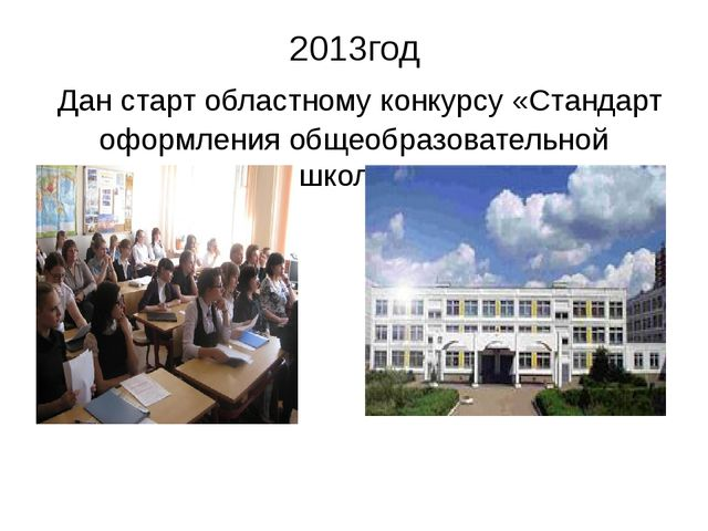 2013год Дан старт областному конкурсу «Стандарт оформления общеобразовательно...