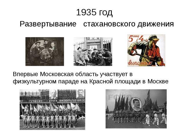 1935 год Развертывание стахановского движения Впервые Московская область учас...