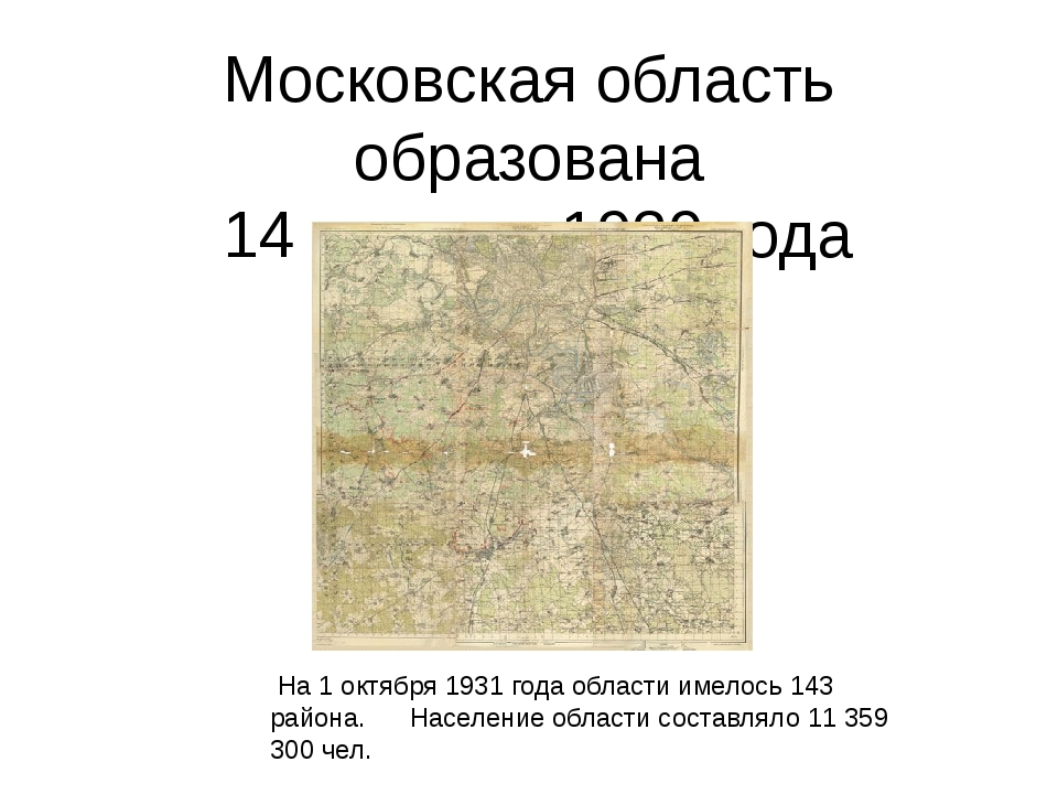 Московская область образована 14 января 1929 года На 1 октября 1931 года обла...