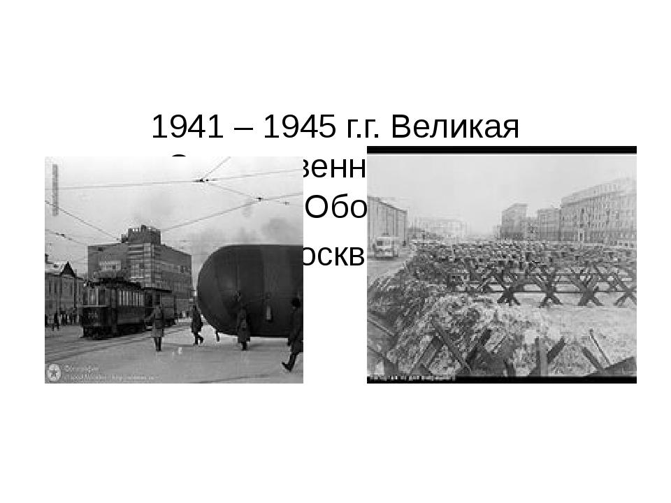 1941 – 1945 г.г. Великая Отечественная война 1941 -1942 г.г Оборона и защита...