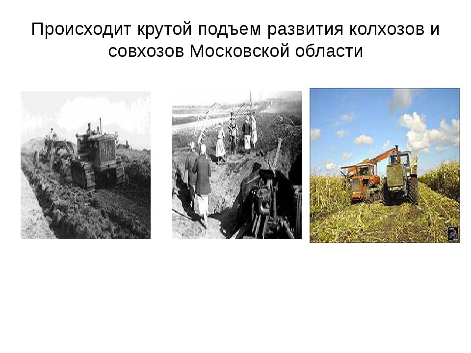 Происходит крутой подъем развития колхозов и совхозов Московской области