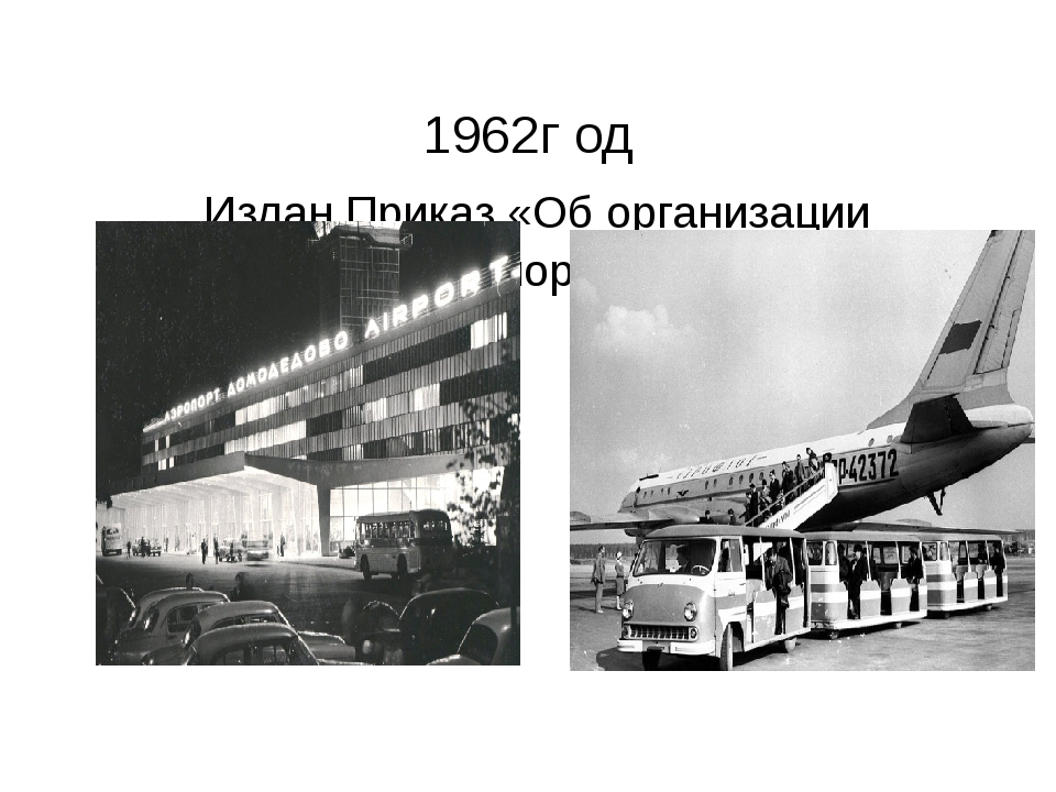 1962г од Издан Приказ «Об организации Московского аэропорта Домодедово».