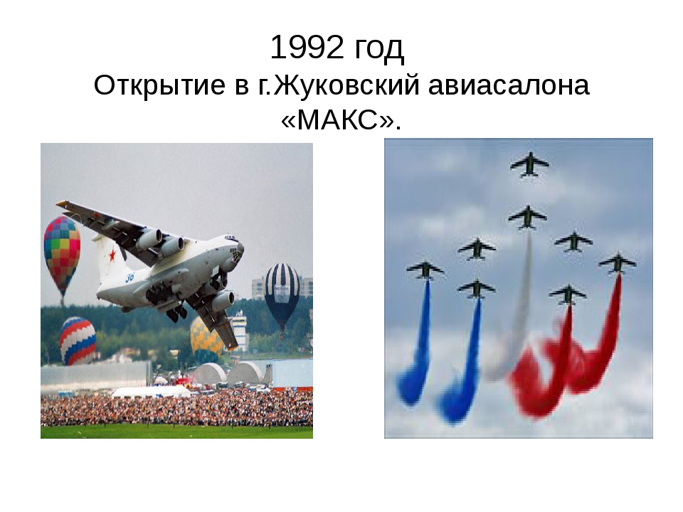 1992 год Открытие в г.Жуковский авиасалона «МАКС».