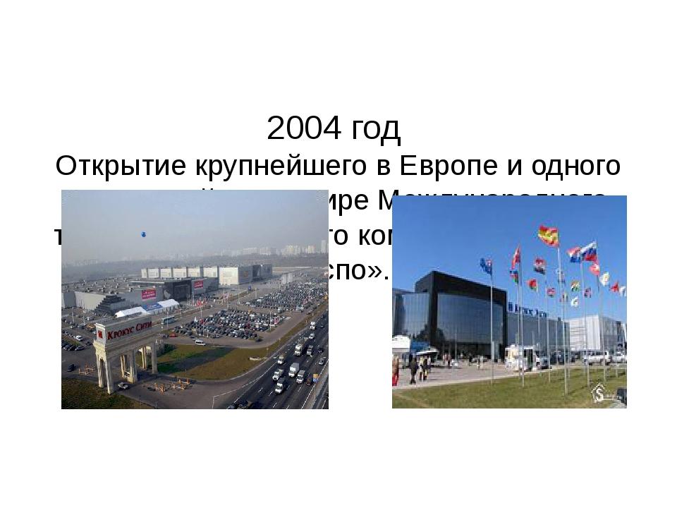 2004 год Открытие крупнейшего в Европе и одного из крупнейших в мире Междуна...