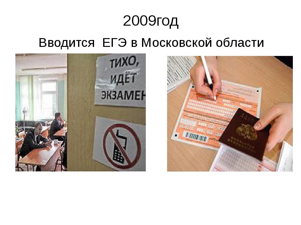 2009год Вводится ЕГЭ в Московской области