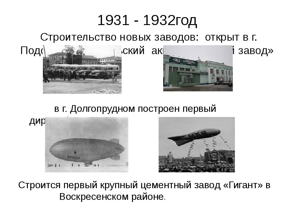 1931 - 1932год Строительство новых заводов: открыт в г. Подольске «Подольский...