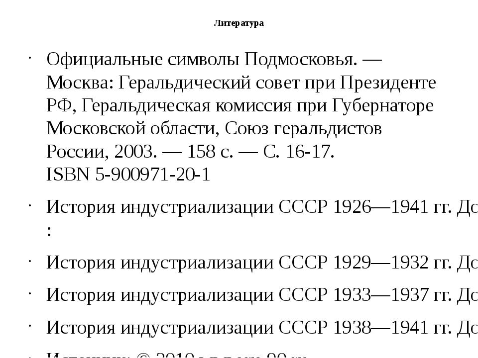 Литература Официальные символы Подмосковья.— Москва: Геральдический совет пр...
