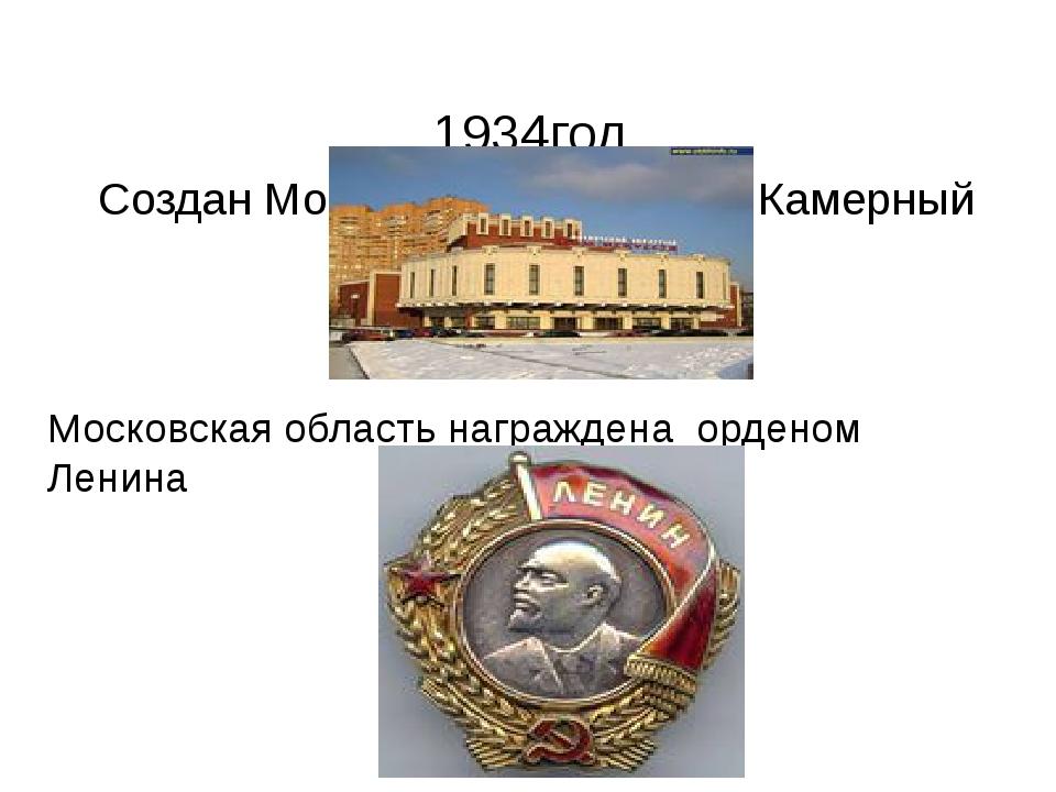 1934год Создан Московский областной Камерный театр Московская область награж...