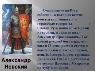 Очень много на Руси событий , о которых всегда хочется вспоминать и с гордос