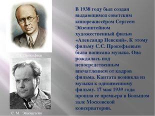 В 1938 году был создан выдающимся советским кинорежиссёром Сергеем Эйзенштейн