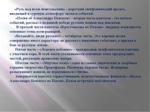 «Русь под игом монгольским» - короткий симфонический пролог, вводящий в суро