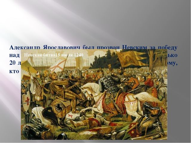 Александр Ярославович был прозван Невским за победу над шведами на реке Неве...