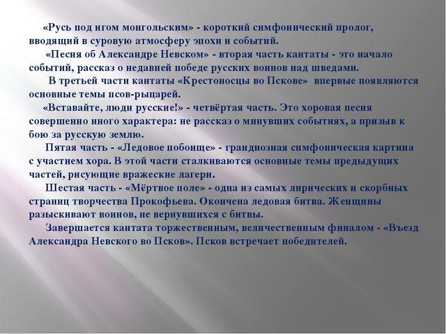 «Русь под игом монгольским» - короткий симфонический пролог, вводящий в суро...
