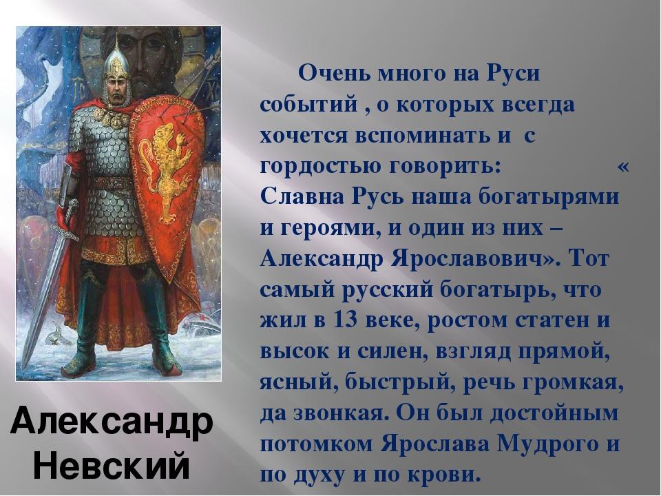 Очень много на Руси событий , о которых всегда хочется вспоминать и с гордос...