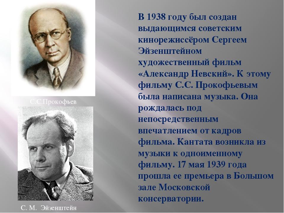 В 1938 году был создан выдающимся советским кинорежиссёром Сергеем Эйзенштейн...