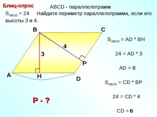 8 SABCD = 24 Найдите периметр параллелограмма, если его высоты 3 и 4. Блиц-о