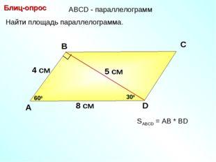 Блиц-опрос А В С D 5 см Найти площадь параллелограмма. 600 8 см 300 4 см SABC