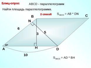 Найти площадь параллелограмма. Блиц-опрос А В С D 6 300 10 3 2 способ 5 SABCD