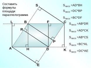 А В С D Составить формулы площади параллелограмма SABCD =АD*BH SABCD =DC*BP S