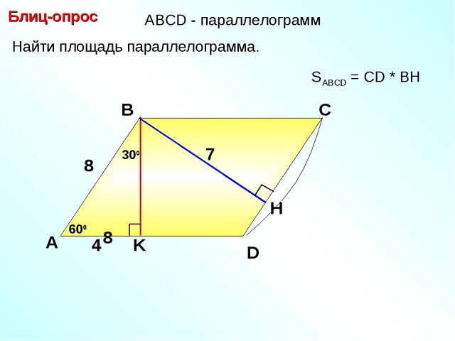Блиц-опрос А В С 7 SABCD = CD * BH D АBCD - параллелограмм Найти площадь пара...