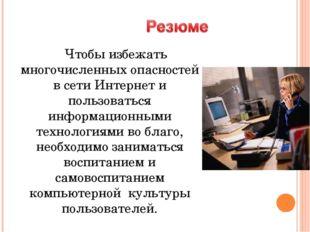 Чтобы избежать многочисленных опасностей в сети Интернет и пользоваться инфор