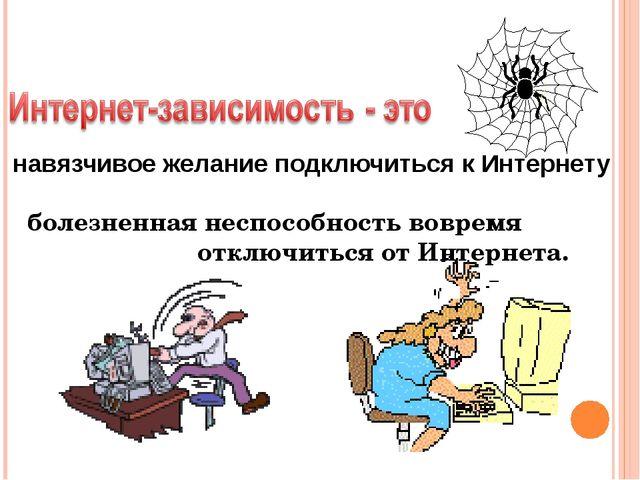 навязчивое желание подключиться к Интернету болезненная неспособность воврем...