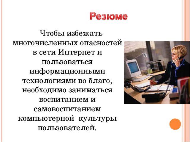 Чтобы избежать многочисленных опасностей в сети Интернет и пользоваться инфор...